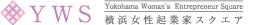 横浜女性起業家スクエア|YWS